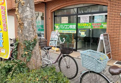 堺市パソコン教室,パソコン教室堺市,堺市,パソコン教室