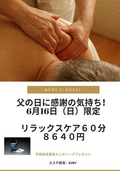 茶玻瑠【父の日企画】