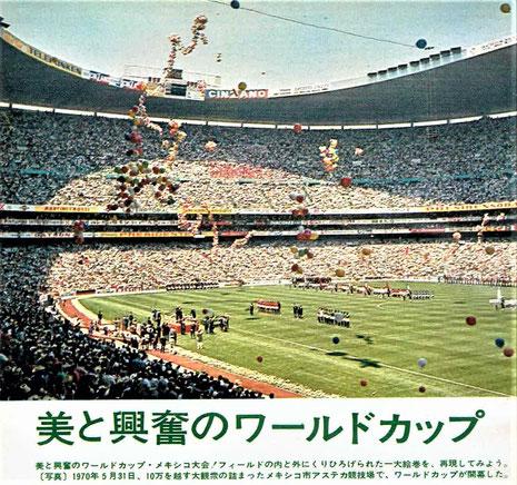 1970年5月31日、10万人を越す大観衆の詰まったメキシコ市アステカ競技場