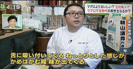 スマガツオ 寿司 出前