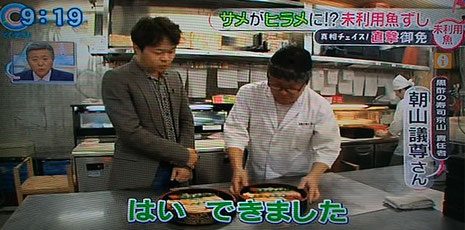 荘口リポーター 未利用魚 寿司