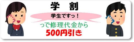 学割。iPhoneアイフォン修理なら広島市中区紙屋町本通り近くのミスターアイフィクスで