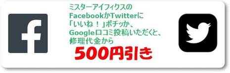 ポチッと割。iPhoneアイフォン修理なら広島市中区紙屋町本通り近くのミスターアイフィクスで
