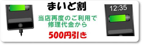 まいど割。iPhoneアイフォン修理なら広島市中区紙屋町本通り近くのミスターアイフィクスで