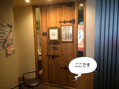 カフェ入り口。iPhoneアイフォン修理なら広島市中区紙屋町本通り近くのミスターアイフィクスで