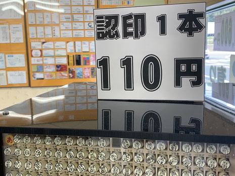 認印1本100円