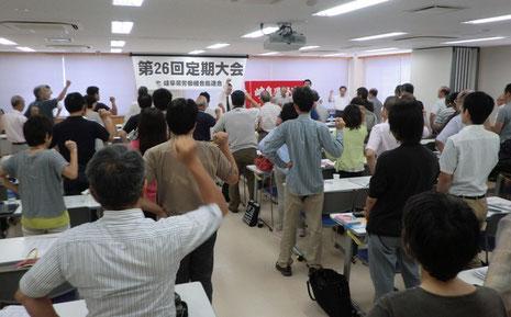 大会の最後に団結ガンバローを行う組合員(8月31日=すこやか透析センター)