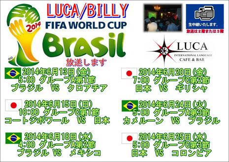 サッカーワールドカップ放映予定