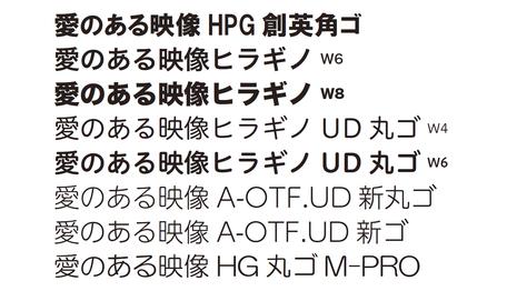 フォントの例:HGP角ゴシック、MSPゴシック、メイリオ、小塚ゴシック