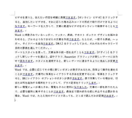 堺市パソコン教室,堺市パソコンスクール,ワード,文章作成