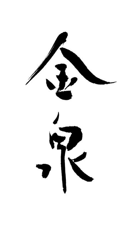 筆文字:金泉 (書家へ看板文字のオーダーメイド)