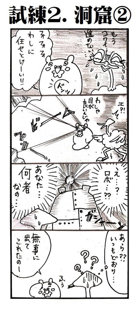 題「試練2.洞窟②」