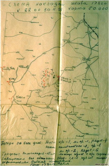 Схема расположения 173 сп на 22.00  30.11.1939 г. в районе Юлянтеля.