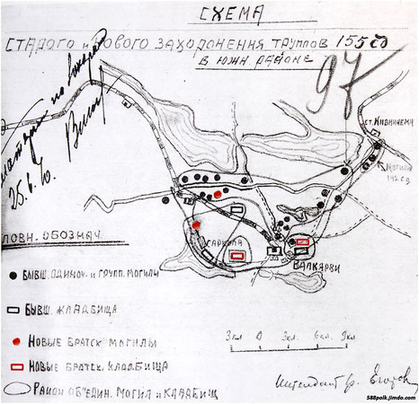 Схема расположения братских могил и кладбищ в районе оз. Валк-ярви и ст. Кивиниеми летом 1940 г.