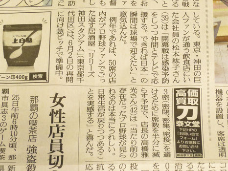 野球居酒屋 メディア情報 読売新聞
