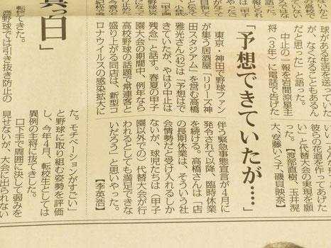 野球居酒屋 メディア情報 朝日新聞