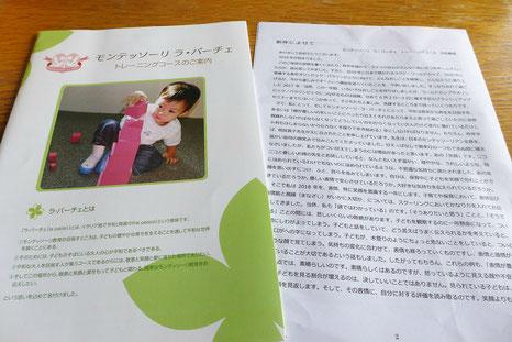 モンテッソーリ ラ・パーチェ 0~2歳児トレーニングコースの第1期生。同窓会誌が届きました。