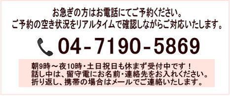 離婚・夫婦問題解決の電話番号、夫婦円満のご相談は04‐7190‐5869に!