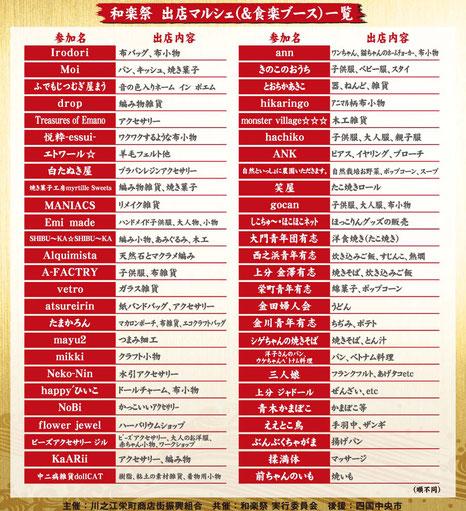 和楽祭(B5フライヤー)