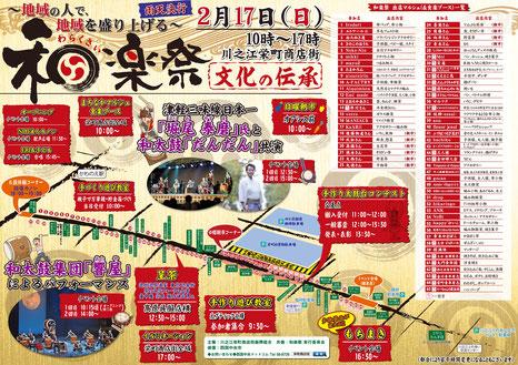 和楽祭(B3チラシ新聞折込)