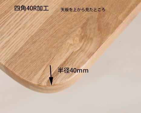 天板四角(コーナー)を丸くします。※写真は集成材です。