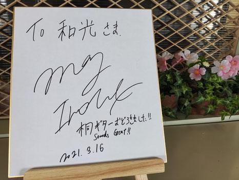 井上銘さまの直筆サインです。