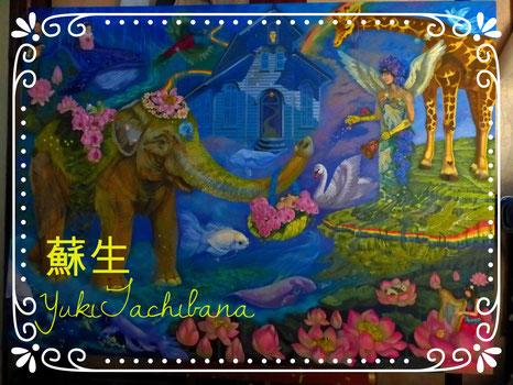 絵画 蘇生 立花雪 YukiTachibana F60号