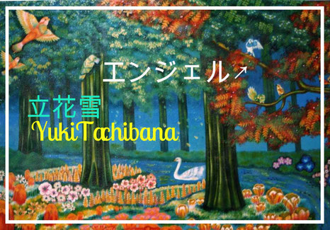 楽園の息吹 立花雪 YukiTachibana  エンジェル