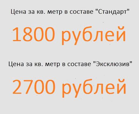 Таблица цен на дизайн проект в разных составах