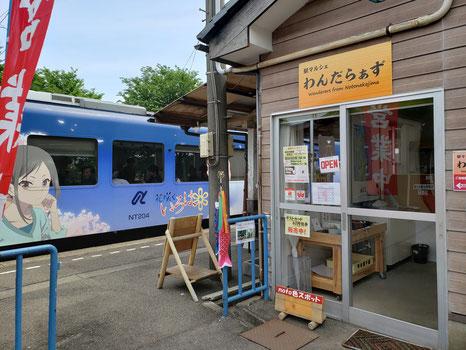 駅マルシェ わんだらぁず 能登中島駅 能登鉄道 花咲くいろは 木工品