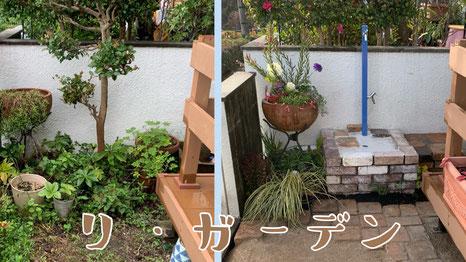 リフォーム ガーデンリフォーム お庭のリフォーム 広島外構 外構広島 お庭づくり プライベート ガーデン 外構 マイホーム 外構 エクステリア 枕木 レンガ
