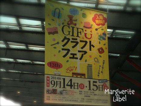 GIFU Craft Fair Signage
