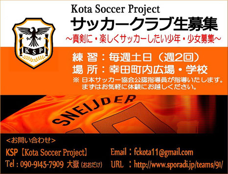 Kota Soccer Project (KSP)サッカークラブ