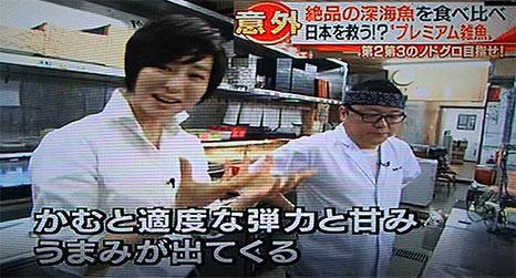 上山千穂 未利用魚 寿司