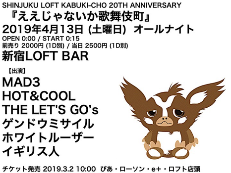 2019年4月13日 LOFT bar