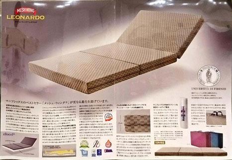 新商品 「 メッシュウイング・レオナルド 」 マニフレックスは、マニステージ福岡へ。