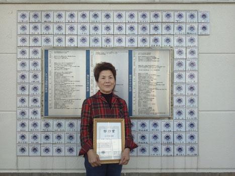 婦人コース在籍25年表彰の吉村幸子さん