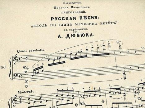 Фантазия на тему русской песни «Вдоль по улице метелица метёт», нотная обложка