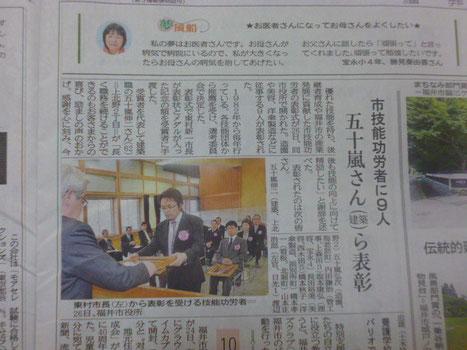 2012年11月27日の福井新聞に掲載されました。
