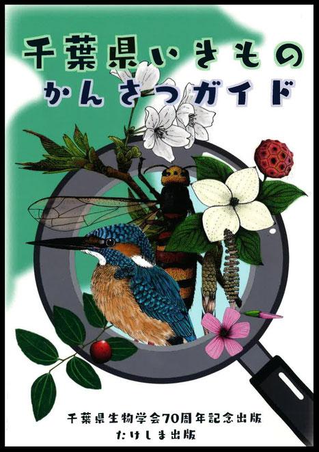 千葉県いきもの かんさつガイド 表紙