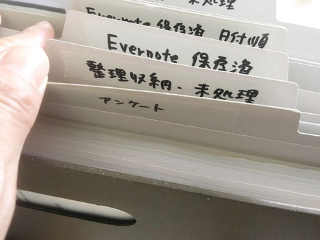 書類のデジタル収納におススメのEvernoto&ScanSnap