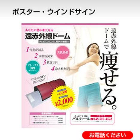 ポスター・ウインド広告シール印刷