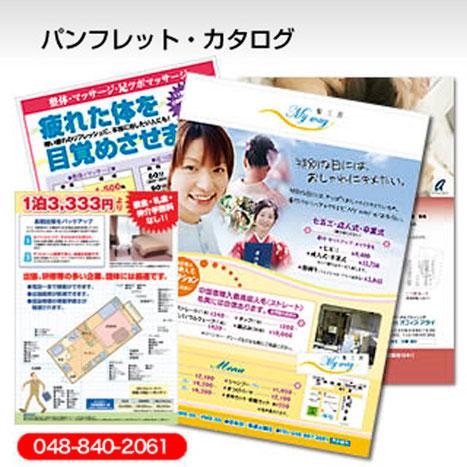 パンフレット・カタログの印刷