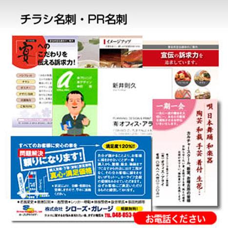 チラシ名刺・PR名刺の印刷