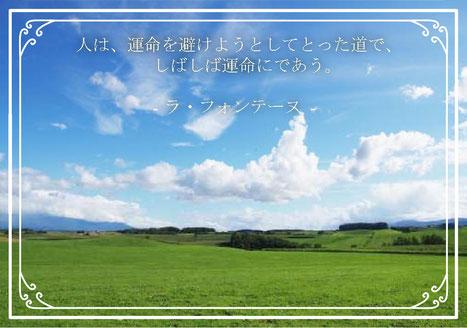 The panoramic view of Hokkaido