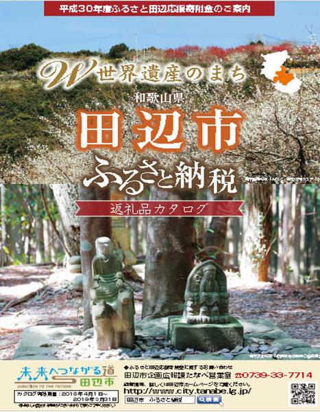 和歌山県田辺市 ふるさと納税 返礼品カタログ【2018】パンフレット