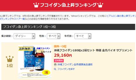 沖縄フコイダン人気急上昇ランキング1位