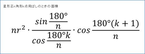 星形正n角形k点飛ばしのときの面積