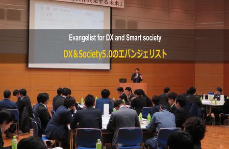 「DX(デジタルトランスフォーメーション)&Society 5.0 のエバンジェリスト企業」カナン株式会社 桂木夏彦