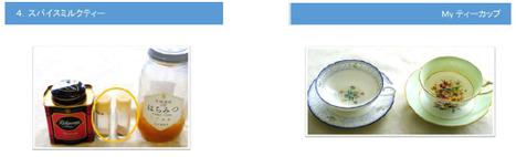 ミルクティ(蜂蜜・生姜・紅茶・牛乳)を素敵なカップでの写真